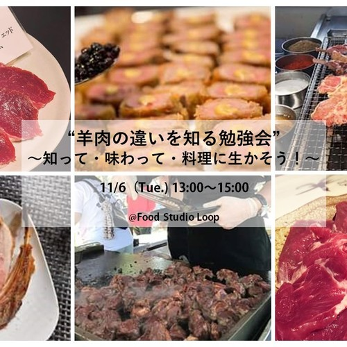 """11/6(火)  """"羊肉の違いを知る勉強会""""  ~知って・味わって・料理に生かそう!~"""