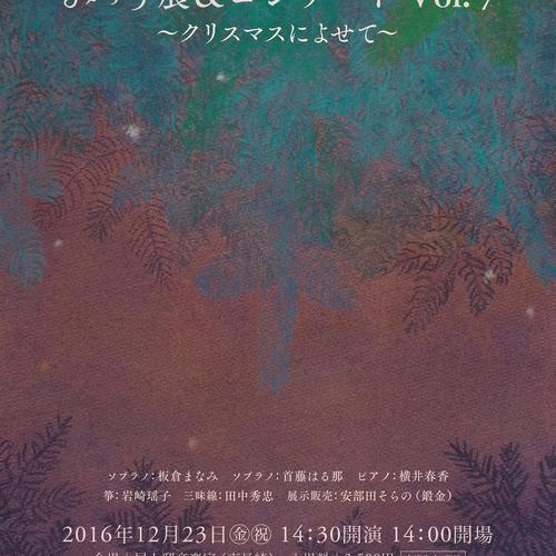 みっけ展&コンサート Vol.7 〜クリスマスにによせて〜