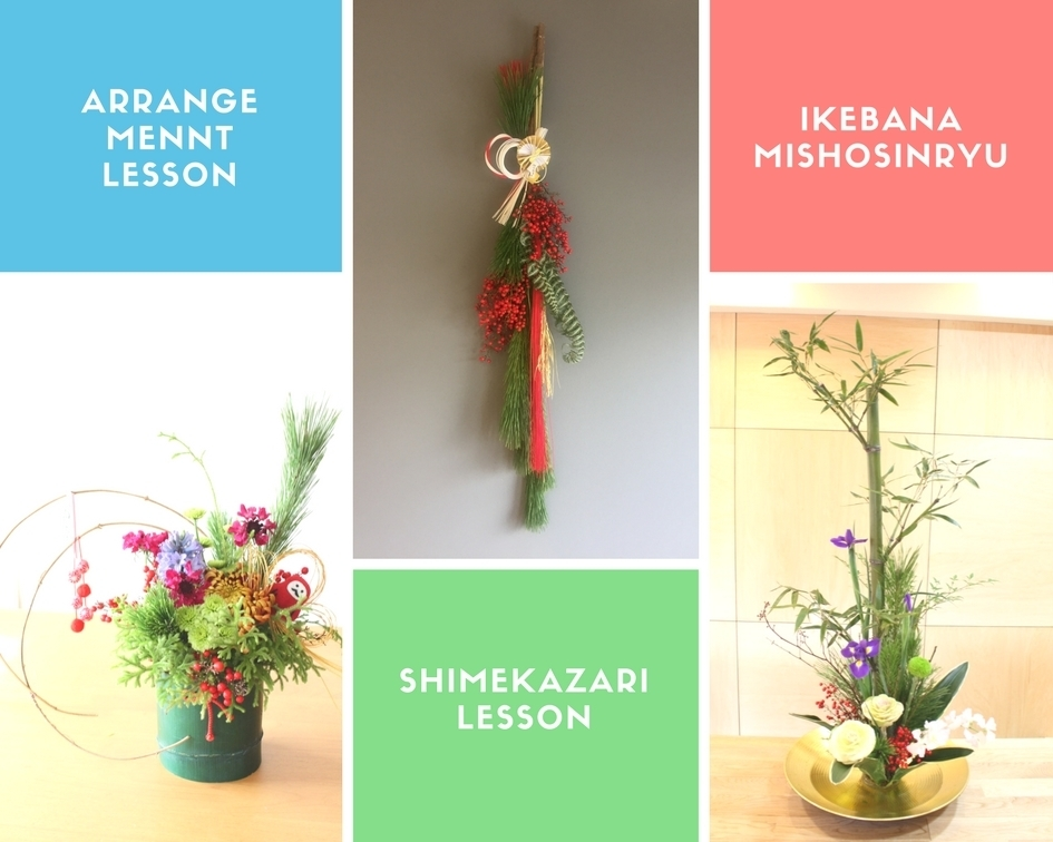 【12/30開催】正月飾りを用意してお正月を迎えよう。