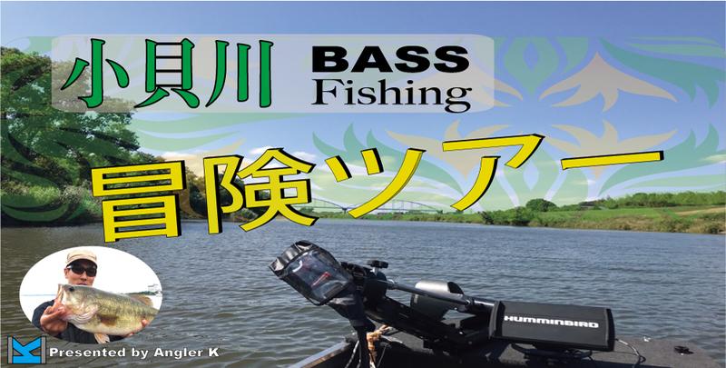 (1DAYコース) 小貝川フィッシング冒険ツアー