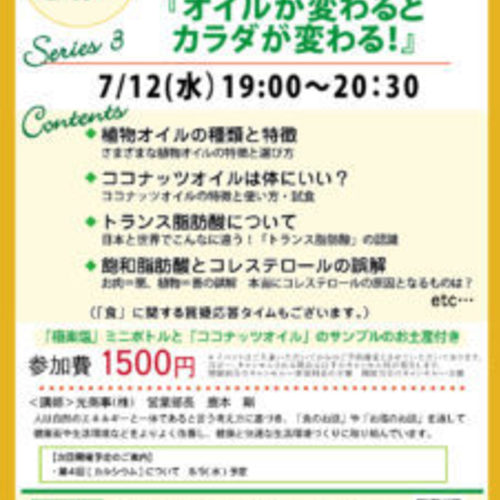 食育セミナー series3 『オイルが変わるとカラダが変わる!』/ 7月12日(水)
