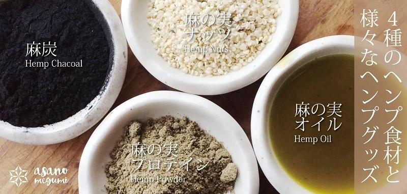 鎌倉カフェ麻心マスターの「麻の実.麻炭.麻オイルの料理とデトックスの活用術講座」