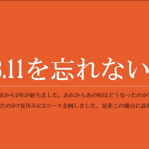 3.11を忘れない~復興応援バス~東松島と石巻
