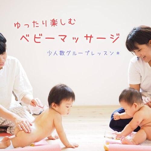 【少人数グループ】7月17日ベビーマッサージレッスン@mamaco