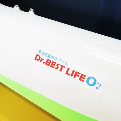ひかりセラピー・酸素カプセル予約受付ページ
