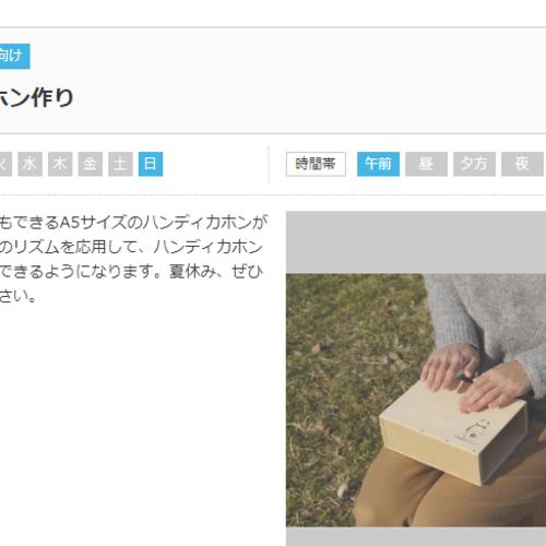 【8/19日㈰】ハンディカホンを作ろう!ワークショップ@高槻 読売文化センター
