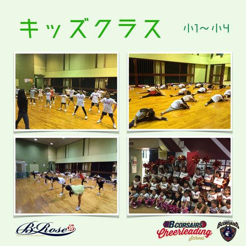 【チアスクール無料体験会】キッズクラス(小1〜小4)