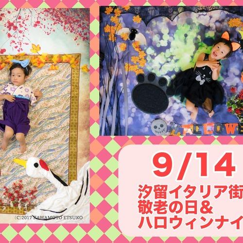 【早期予約でプレゼント付!】汐留イタリア街 9月14日(金)敬老の日&ハロウィン撮影会