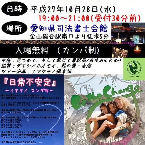 アンニャ・ライト Be theChange!ツアー2015〜いのちの地球(ほし)を抱きしめて〜IN 名古屋
