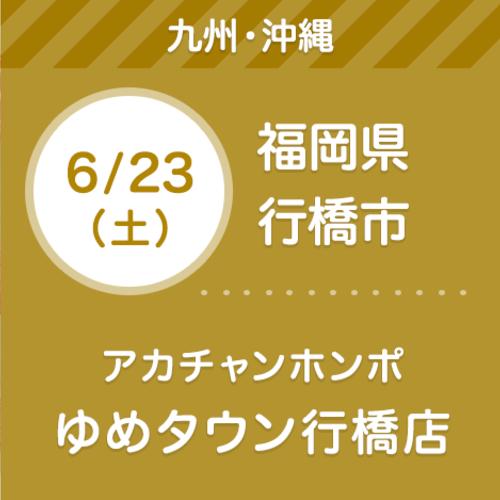6/23(土)アカチャンホンポ ゆめタウン行橋店 | 親子撮影会&ライフプラン相談会