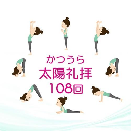 かつうら 108回太陽礼拝