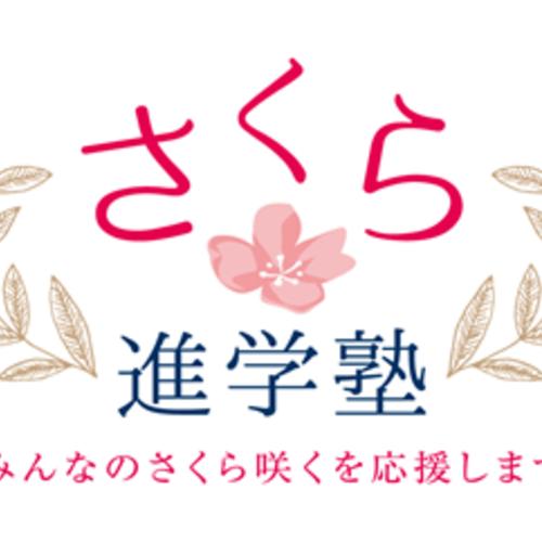【4月30日(祝火)開催】中学生、GWスペシャル!(中間対策)