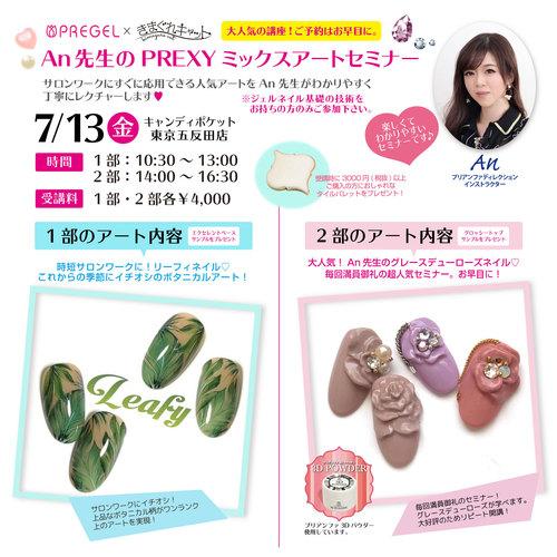 【東京五反田】An先生のPREXYミックスアートセミナー 7月