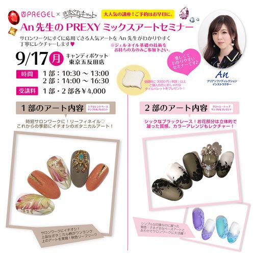 【東京五反田】An先生のPREXYミックスアートセミナー9月