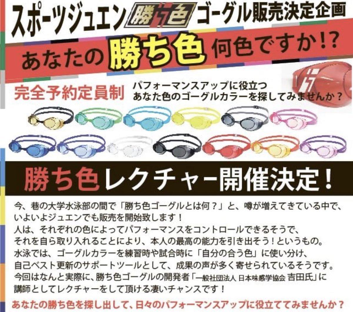 パフォーマンスアップカラー(勝ち色)体験会