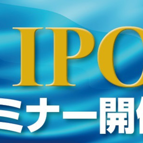 GET  IPO 九州