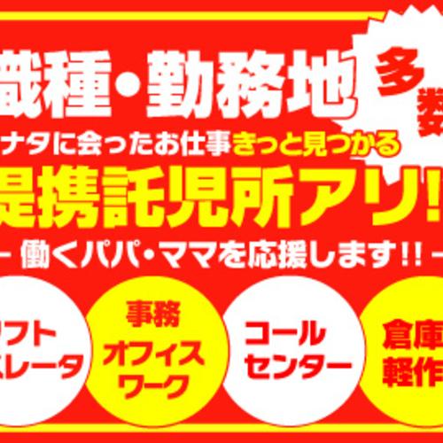 【佐賀県鳥栖市】登録会