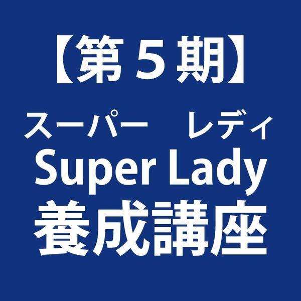 SuperLady(スーパーレディ)養成講座