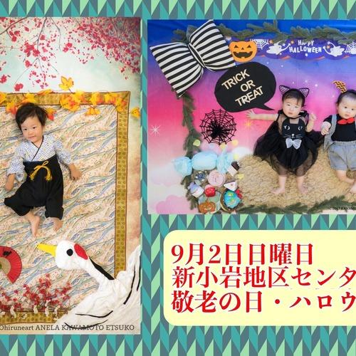 【早期予約でプレゼント付!】新小岩 9月2日(日)敬老の日&ハロウィン撮影会
