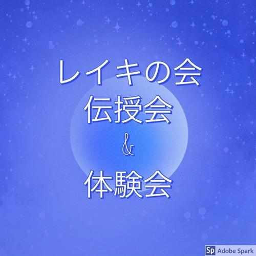 ≪レイキの会≫(体験会&伝授会)月一回を目途に開催中