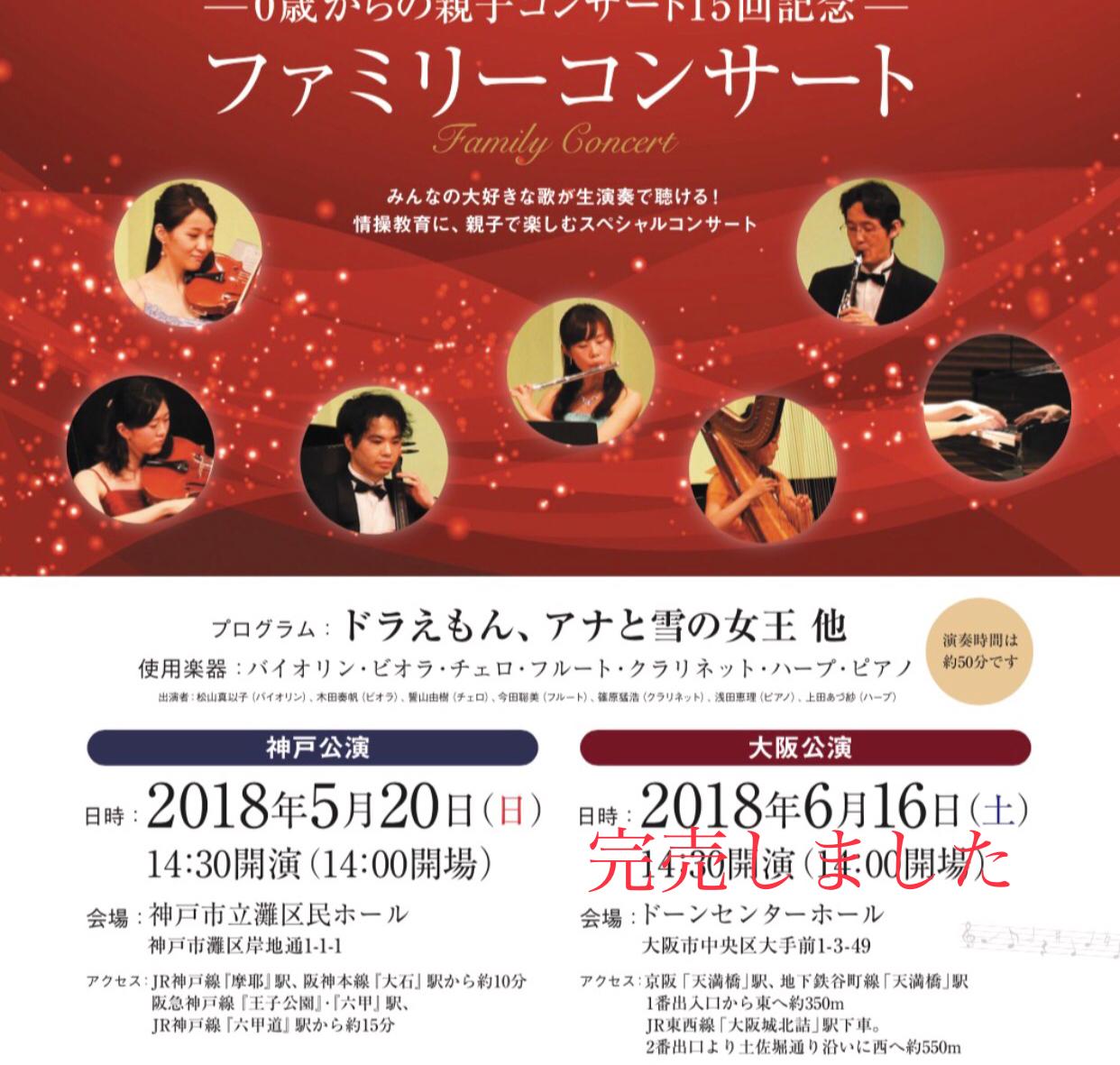 【ファミリーコンサート】~0歳からの親子コンサート15回記念~ 大阪公演