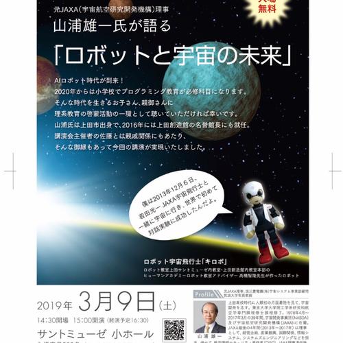 3/9(土)JAXA元理事山浦雄一氏講演会ロボットと宇宙の未来。聴講お申込