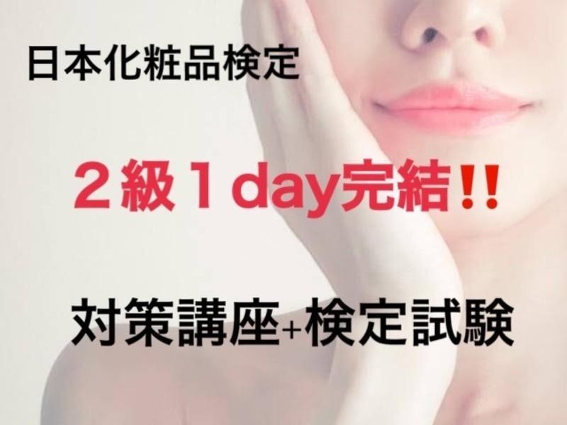 日本化粧品検定試験2級対策講座&検定試験2級1dayパック