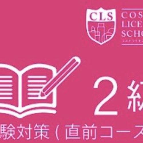 日本化粧品検定試験2級対策講座