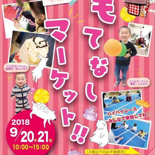 親子・キッズ撮影会inもてなしドーム9/20 9/21