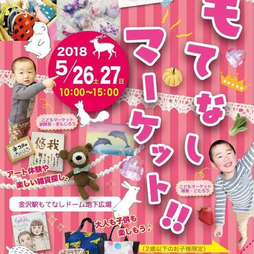 親子・キッズ撮影会inもてなしドーム 5/26・27