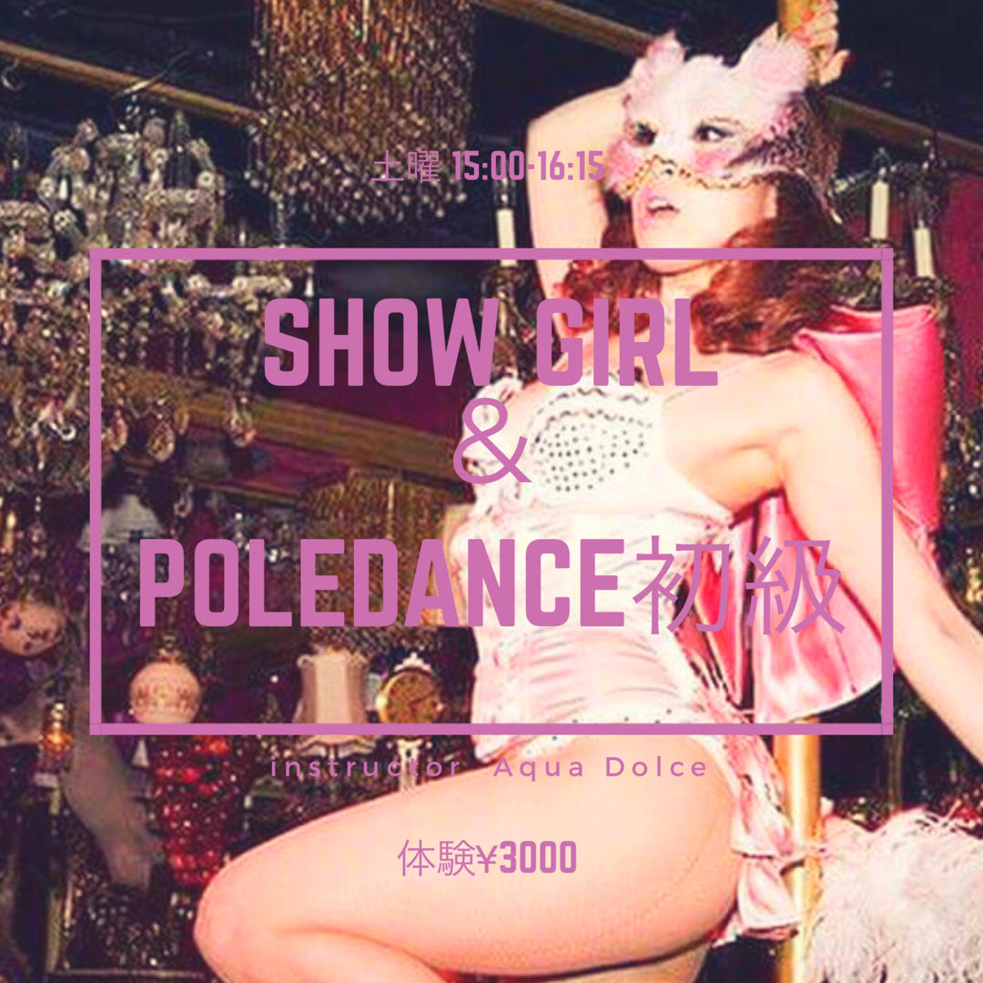 🔰 SHOW GIRL&POLEDANCE初級  75分 (担当:Aqua Dolce)