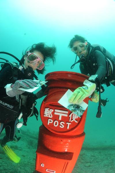 【体験ダイビング 午前コース】世界一深い海底ポストを目指そう!