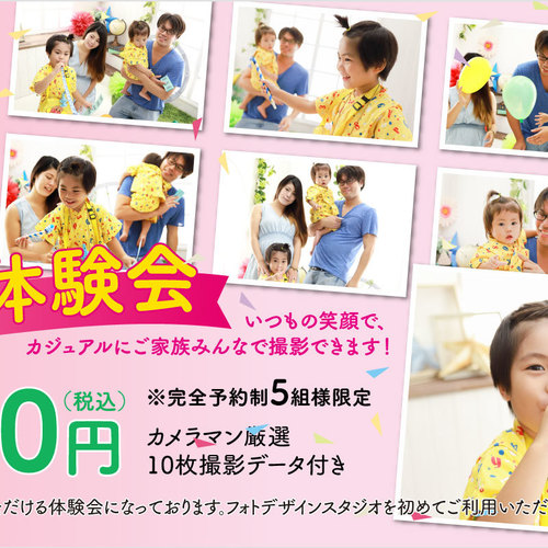 ファミリー撮影体験会 5/19