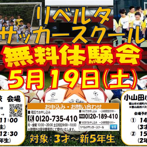【小山田小学校】☆5月19日(土) 無料体験会☆