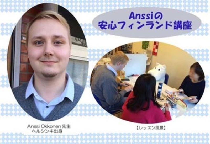 【6/29(土)新小岩開催】Anssiの安心フィンランド語講座(ランチ付き)