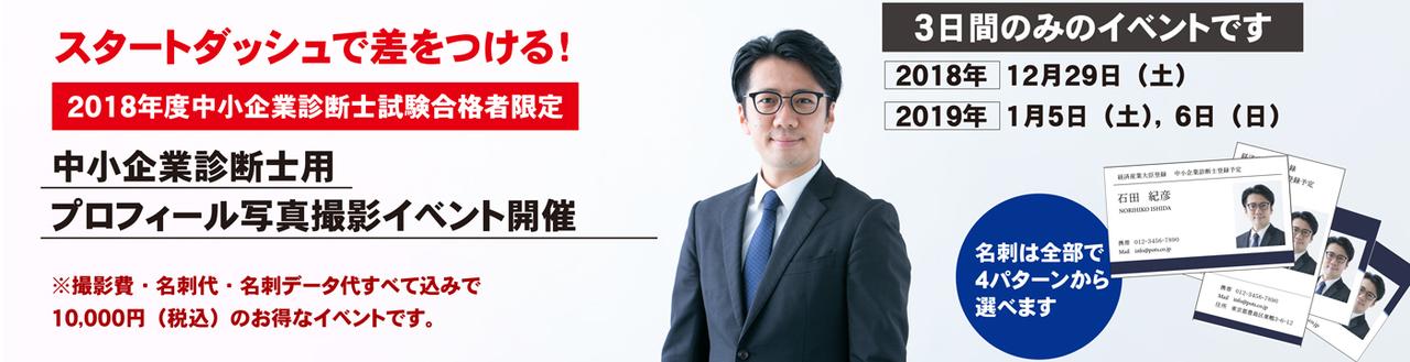 【2018年度試験合格者限定】中小企業診断士プロフィール写真撮影会