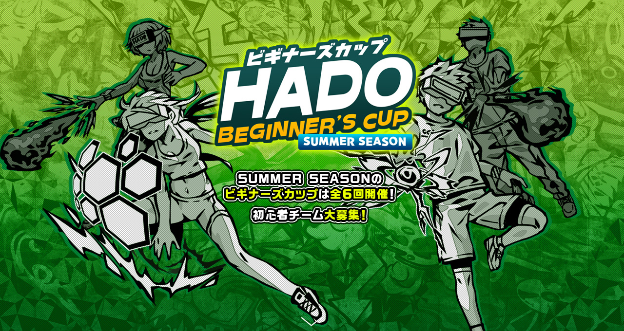 【8/5】HADO BEGINNER'S CUP 3on3(サードプラネット)