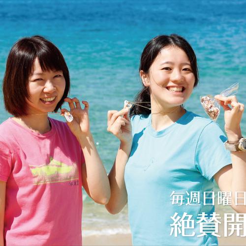 【民家訪問シリーズ】貝殻を拾って3つのオリジナルアクセサリーを作ろう!