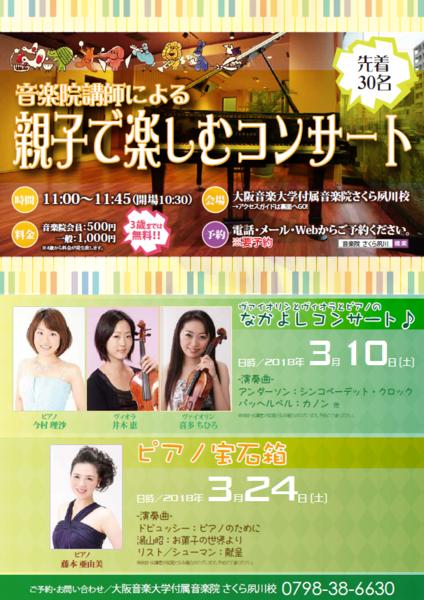 【要予約】3/10音楽院講師による親子で楽しむコンサート♪