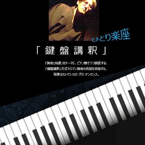 11月14日(水) 闇色鍵盤 ワンマンLIVE