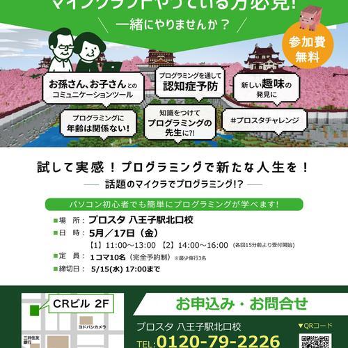 【八王子駅北口校】シニア向けイベント『話題のマイクラでプログラミング!?』プログラミング体験イベント!