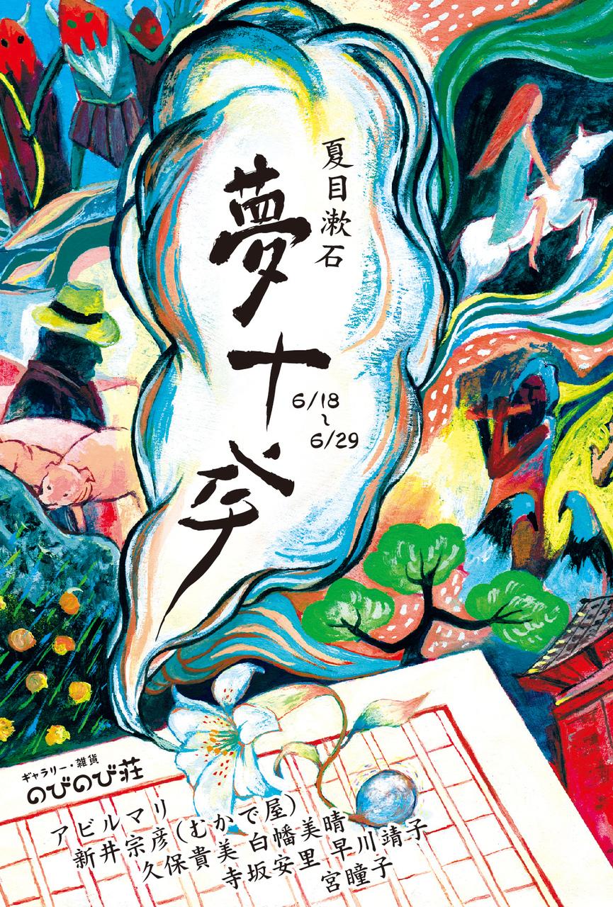 のびのび本の虫クラブVOL.3 夏目漱石『夢十夜』ー不思議で切ないこころの世界ー