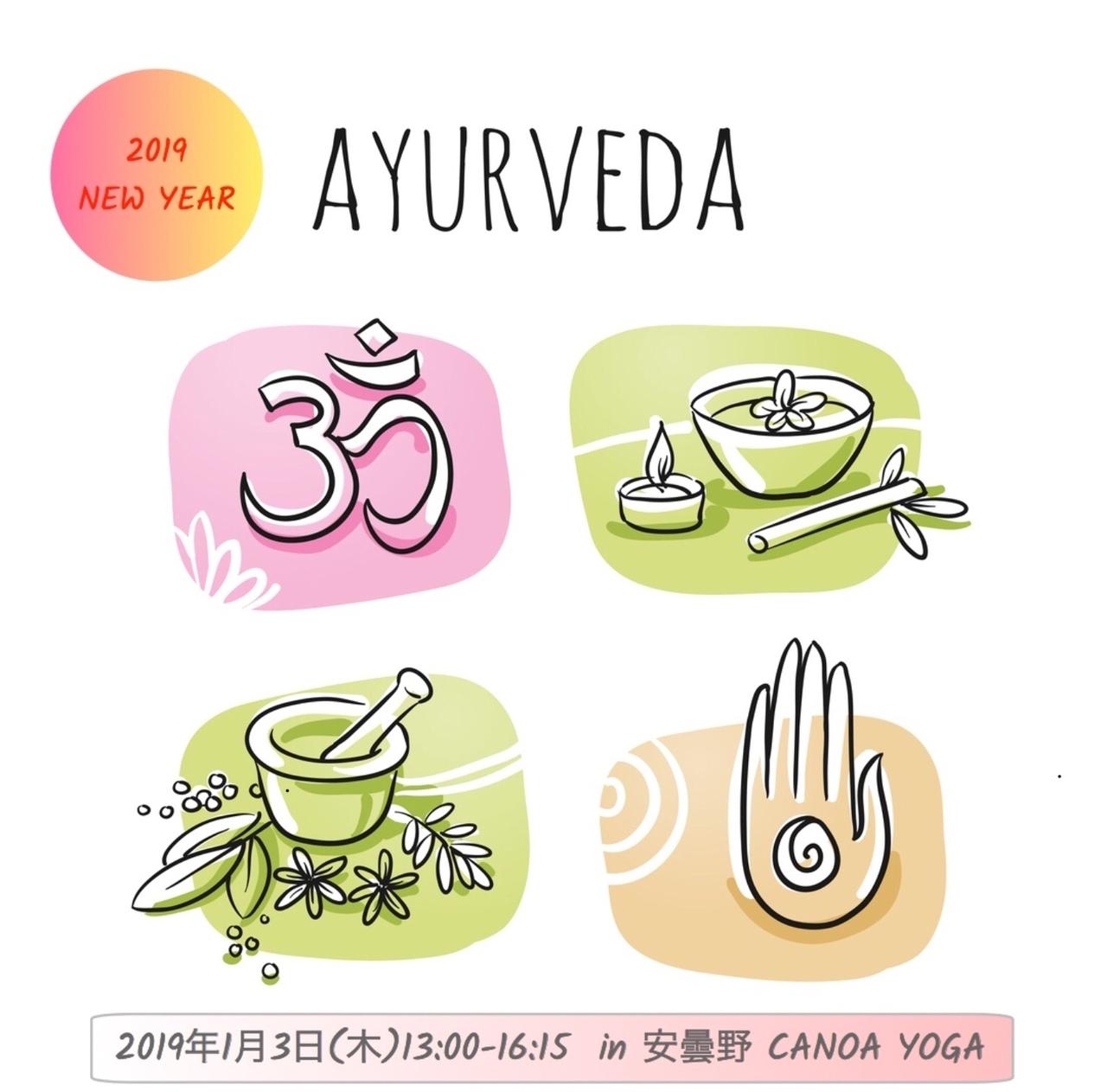 インド伝統医学アーユルヴェーダ...