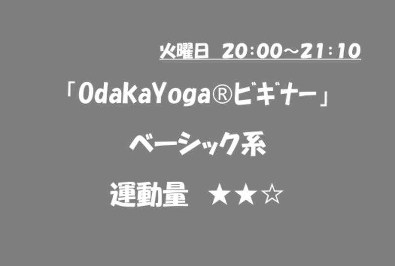Odaka Yoga® ビギナー(ベーシック系)