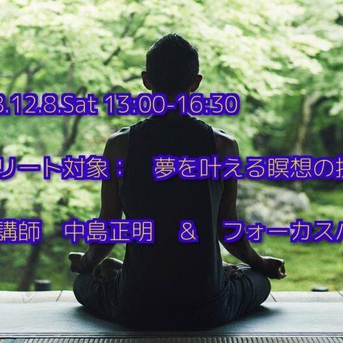 夢を叶える瞑想の技術 アスリート編