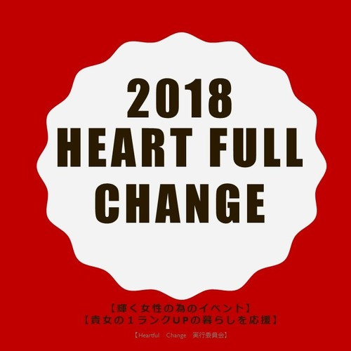 2018年11月17日HeartfullChange