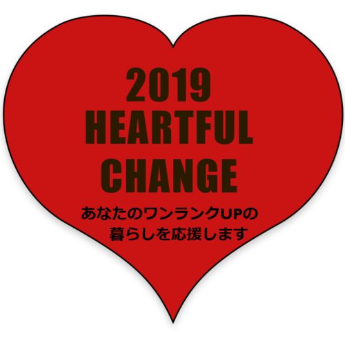 2019年11月9日HeartfulChangeイベント参加申込