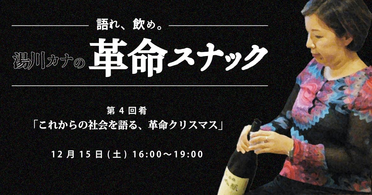 湯川カナの革命スナック vol.04「これからの社会を語る、革命クリスマス」