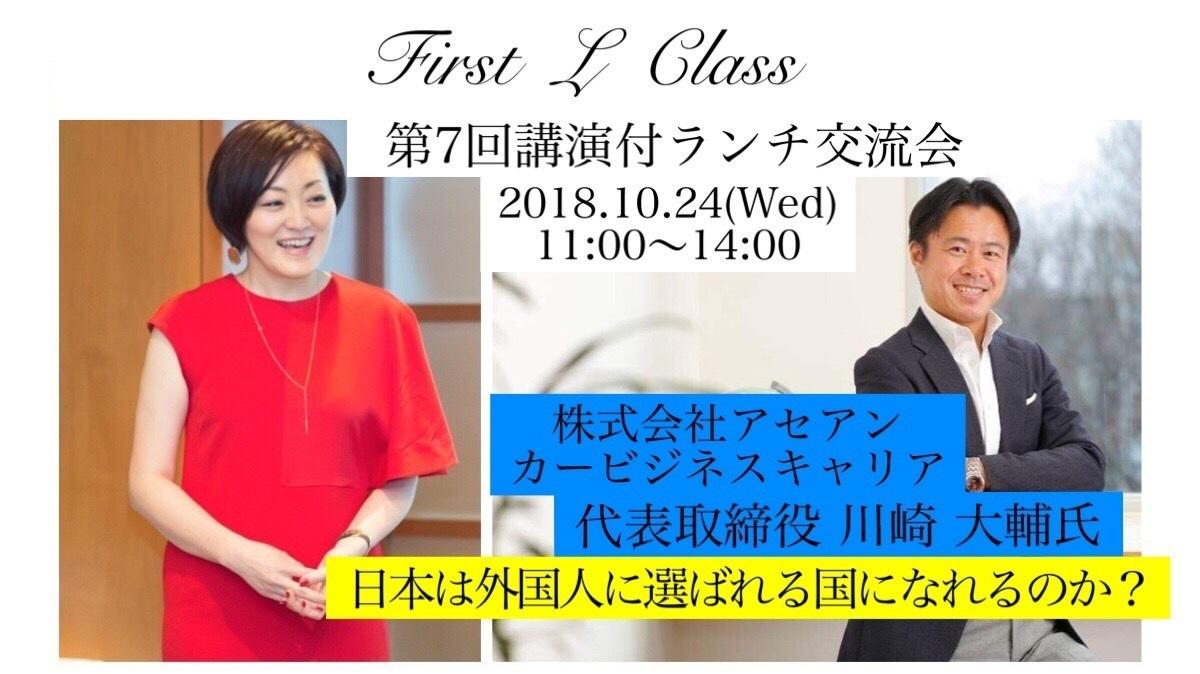 第7回First  L Class講演付ランチ交流会