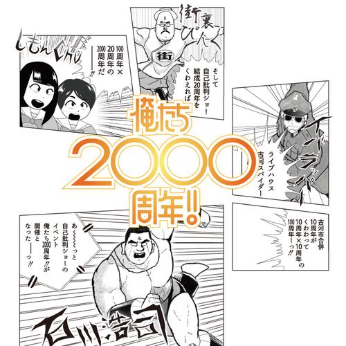 俺たち2000周年!